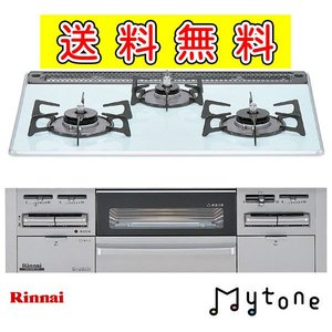 リンナイ ガスコンロ マイトーン RS31W8K9R-V(52-6798) ミントグリーン【ビルトインコンロ Mytone】|a-e-shop925