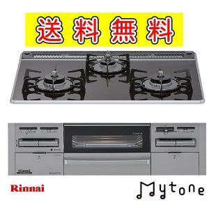 リンナイ ガスコンロ マイトーン RS31W8K10R-V (52-6810) ショコラ【ビルトインコンロ Mytone】|a-e-shop925