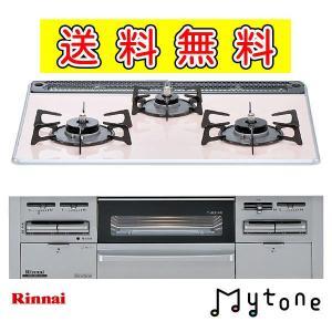 リンナイ ガスコンロ マイトーン RS31W8K11R-V (52-6836) サクラ【ビルトインコンロ Mytone】|a-e-shop925
