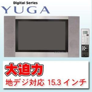 リンナイ 15.3インチ 浴室テレビ YUGA DS-1500HV バステレビ|a-e-shop925