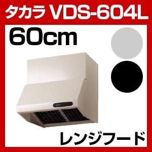 レンジフード VDS-604L 間口60cm 換気扇タイプ VDS-603Lの後継機種  タカラスタンダード 換気扇|a-e-shop925