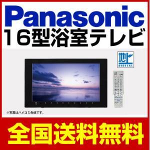パナソニック 地デジ 浴室テレビ GK9HX1600 16型 オフローラ バステレビ Panasonic 16インチ|a-e-shop925