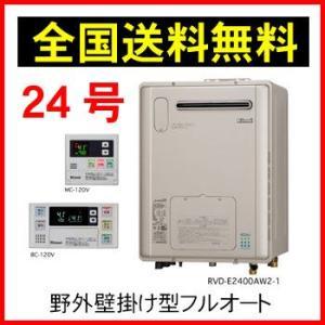 リンナイ エコジョーズ 給湯暖房熱源機 RVD-E2400AW2-1 ガス給湯器 リモコン付属 24号 追い焚きオートタイプ |a-e-shop925