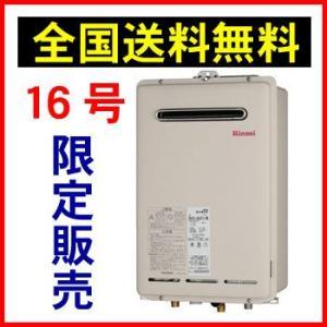 リンナイ ガス給湯専用器 RUX-A1611W-E ガス給湯器16号|a-e-shop925