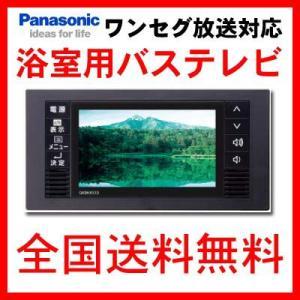 パナソニック 浴室テレビ 5V型 ワンセグ|a-e-shop925