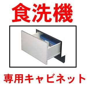 食洗機 台|a-e-shop925