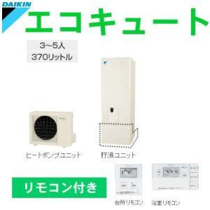 【EQN37MFV】ダイキン エコキュート フルオート 角型 リモコン付き Nシリーズ 370リットル 3〜5人|a-e-shop925