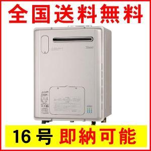 リンナイ ガス給湯器 都市ガス RUF-E1610SAW エコジョーズ 設置フリーお風呂追焚機能付き壁掛けガス給湯器 オート Eシリーズ 16号|a-e-shop925