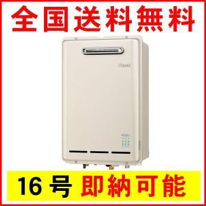 都市ガス リンナイ エコジョーズ給湯器(給湯専用)RUX-E1610W ガス給湯器 16号 屋外壁掛型|a-e-shop925