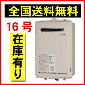 【都市ガス13A ,12A / プロパンガスLPG】リンナイ ガス給湯専用器 RUX-A1610W-E ガス給湯器16号 お湯はりオートストップ付き 12A 13A|a-e-shop925