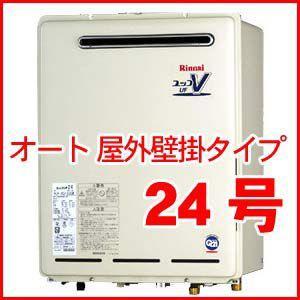 リンナイ RUF-A2400SAW ガス風呂給湯器 24号 オート 屋外壁掛タイプ  13A 都市ガス用|a-e-shop925