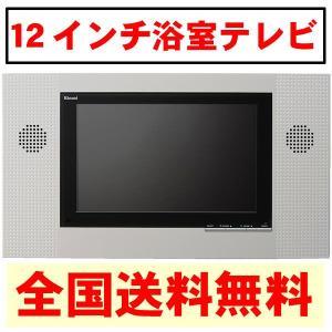 リンナイ★12インチ 地上デジタル浴室テレビ DS-1200(A) お風呂テレビ|a-e-shop925