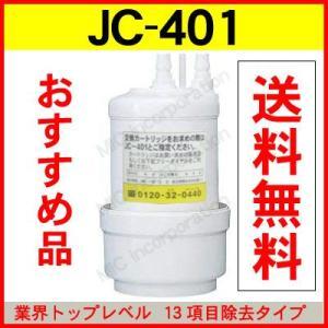 JC-401 ヤマハ 浄水カートリッジ|a-e-shop925