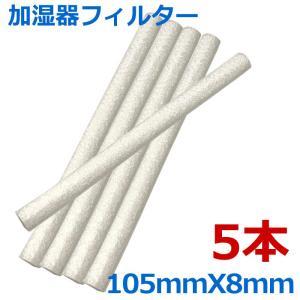 加湿器 交換用フィルター 給水綿棒 5本セット 超音波用 長さ105mm 卓上加湿器用|a-e-shop925