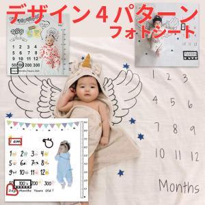 赤ちゃんの記念撮影に フォトシート ベビーフォト 寝相アート 新生児 お昼寝アート インスタ映え 月齢フォト 誕生から成長 a-e-shop925