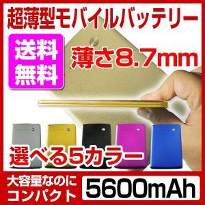 薄型 モバイルバッテリー 大容量 5600mAh スマホ充電器 ポケモンGOに|a-e-shop925