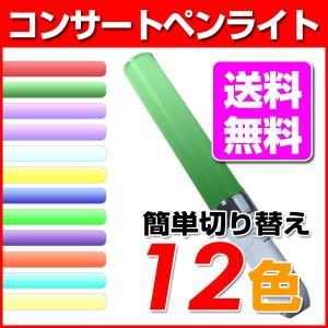 ペンライト LED コンサートライト 12色切替 ライブにも|a-e-shop925