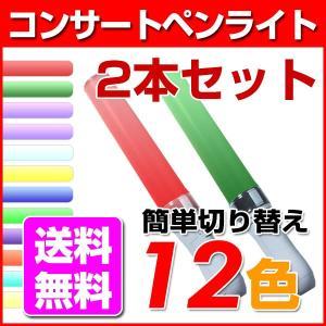 ペンライト LED コンサートライト 12色切替 ライブにも 2本セット|a-e-shop925