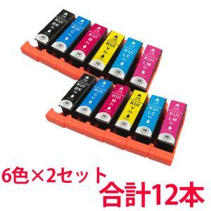 クマノミ 増量6色パック KUI-6CL-L を2セット 合計12本 KUI  増量 エプソン 互換インク プリンター EP-879シリーズ|a-e-shop925