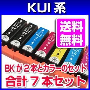 エプソン インク クマノミ 互換 KUI ブラック2本とカラー全色の7本セット KUI  増量 エプソン 互換インク プリンター EP-879シリーズ 等に|a-e-shop925