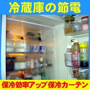 冷蔵庫 保冷カーテン|a-e-shop925