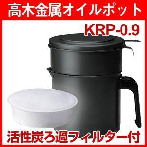 高木金属 オイルポット 活性炭フィルター付|a-e-shop925