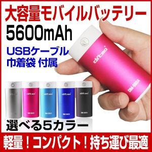 モバイルバッテリー 大容量 5600mAh スマホ充電器|a-e-shop925