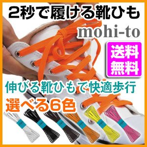 伸びる靴ひも モヒート mohi-to 靴紐 シューズ 靴 スニーカーに ゴム 平紐タイプ|a-e-shop925