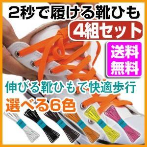 伸びる靴ひも 4本セット モヒート mohi-to 靴紐 シューズ 靴 スニーカーに ゴム 平紐タイプ|a-e-shop925