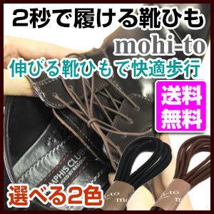 伸びる靴ひも モヒート mohi-to 靴紐 革靴 靴 ビジネスに ゴム 丸紐タイプ|a-e-shop925