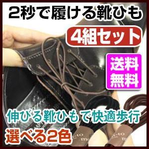 伸びる靴ひも 4本セットモヒート mohi-to 靴紐 革靴 靴 ビジネスに ゴム 丸紐タイプ|a-e-shop925