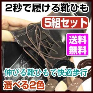 伸びる靴ひも 5本セットモヒート mohi-to 靴紐 革靴 靴 ビジネスに ゴム 丸紐タイプ|a-e-shop925