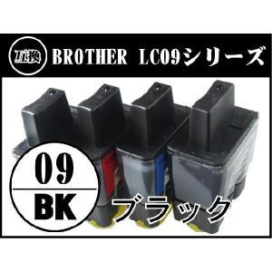 ブラザーLC09BK(ブラック) インクカートリッジ BROTHER互換インク LC09|a-e-shop925