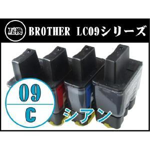ブラザーLC09C(シアン) BROTHER インクカートリッジ 互換インク LC09|a-e-shop925