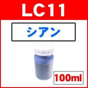 お得用100ml ブラザー 詰め替えインク LC11C シアン|a-e-shop925