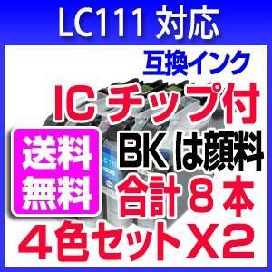 LC111-4PK2PSET ブラザー用 LC111 4色セットを2セット ICチップ付き ブラックは顔料|a-e-shop925