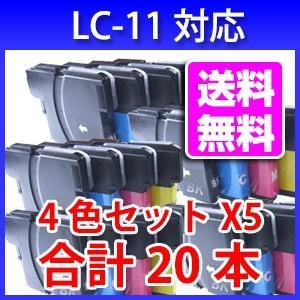 ブラザー用 インク LC11-4PK 5セット 合計20本|a-e-shop925