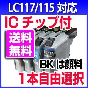 ブラザー用 LC117 LC115 1本より ICチップ付き プリンターインク ブラックは顔料 LC113の増量|a-e-shop925