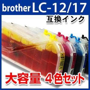 超大容量 LC12-4PK LC17-4PK  ブラザー用 互換インク 4本セット|a-e-shop925