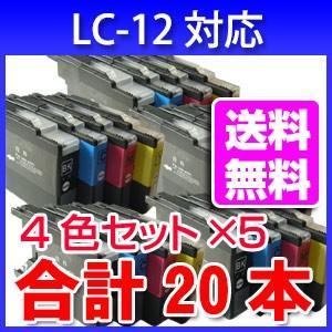 LC12-4PK ブラザー用 互換インク 4色を5セット 合計20本 LC12|a-e-shop925