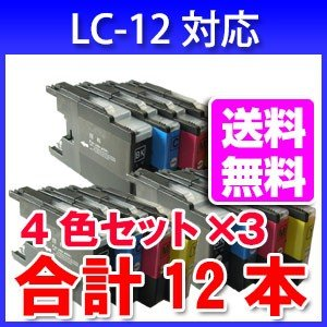 LC12-4PK ブラザー用 互換インク 4色を3セット 合計12本 LC12|a-e-shop925