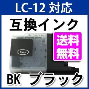 LC12BK 顔料ブラック ブラザー用 互換インク LC12|a-e-shop925
