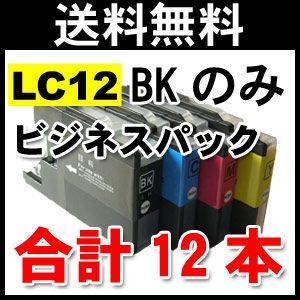 LC12BKを12本 ブラザー用 互換インク LC12BK-2PK X6|a-e-shop925