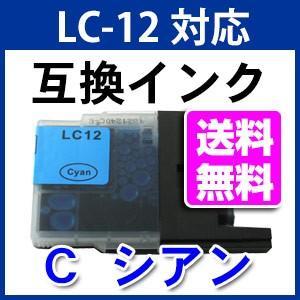 LC12C シアン ブラザー用 互換インク LC12|a-e-shop925
