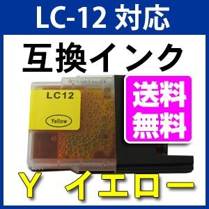 LC12Y イエロー ブラザー用 互換インク LC12|a-e-shop925