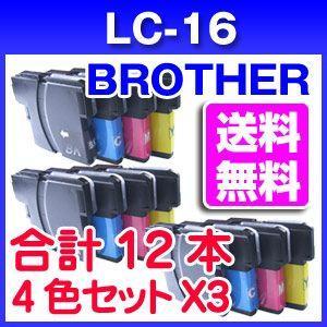LC16系4色パックを3セット LC16-4PK 合計12本 BKは顔料インク