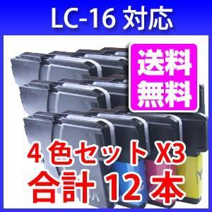 LC16系4色パックを3セット LC16-4PK 合計12本 BKは顔料インク|a-e-shop925