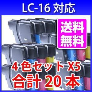 LC16系4色パックを5セット LC16-4PK 合計20本 BKは顔料インク|a-e-shop925