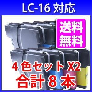 LC16-4PK ブラザー用 互換インク LC16系 4色セットX2 合計8本|a-e-shop925