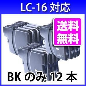 LC16BK 顔料ブラック 12本セット ブラザー用互換インク|a-e-shop925